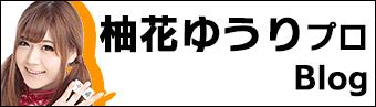 柚花ゆうり