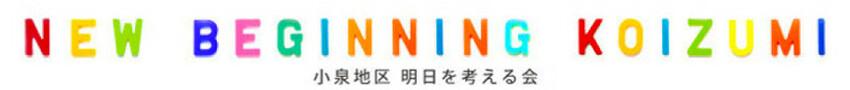 Logo of Saisei Koizumi|再生小泉