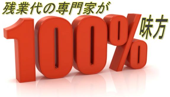 身近な市民の法律家!司法書士や社会保険労務士が残業代請求で使えるようになった!今の時代、残業代請求は決して高嶺の花などではありません。今や残業代請求は我々一般庶民のステータスです。東京/大阪/横浜/神戸/千葉/京都/埼玉/和歌山/名古屋/広島から日本全国展開の残業代請求してnet。