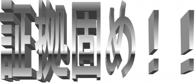 残業代請求してnetの必技!証拠固め!!東京/大阪/横浜/神戸/千葉/京都/埼玉/和歌山/名古屋/広島から日本全国対応の残業代請求代行