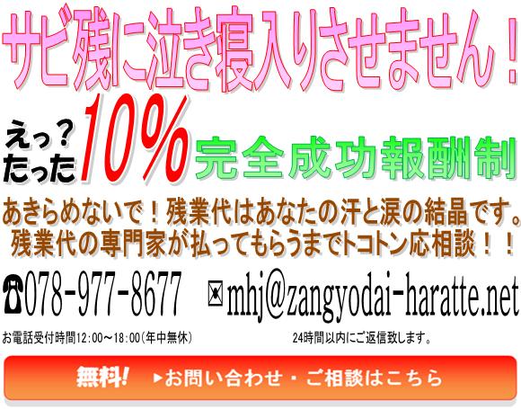 愛知/名古屋から神戸まで一っ飛び!!!残業代払ってnetへの扉