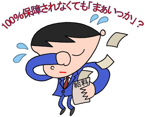 """""""賃金が100%保障されなくてもまぁいっかと思えないなら、大阪、神戸、姫路からアクセス便利な峯弘樹事務所の残業代払ってnetへご相談!。"""