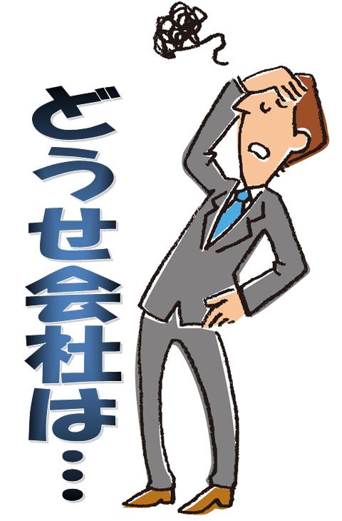 どうせ会社は…などと根拠のない心配事は東京/大阪/横浜/神戸/千葉/京都/埼玉/和歌山/名古屋/広島からスグ残業代請求してnetで解消しましょう