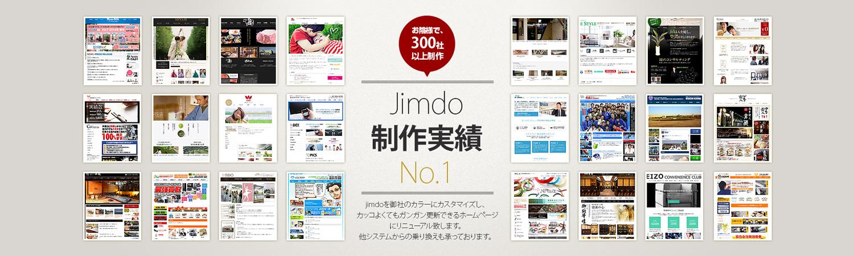 jimdoの制作