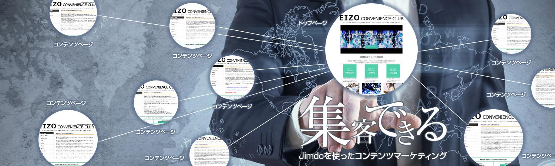 jimdoでコンテンツマーケティング