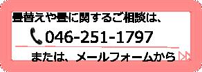 座間、海老名、厚木の畳替えや畳のご相談は046-251-1797