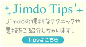 Jimdo Tips