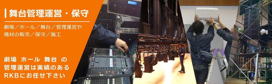 劇場・ホール・舞台の管理運営