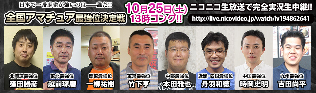 全国アマチュア最強位決定戦 10/25(土)