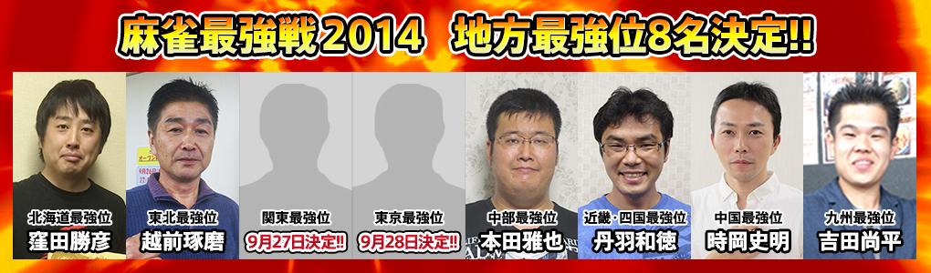 麻雀最強戦2014 地方最強位8名決定!!
