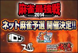 最強戦net予選開催