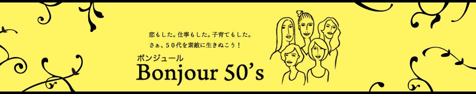 ボンジュール50's