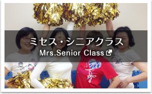 ミセス・シニアクラス