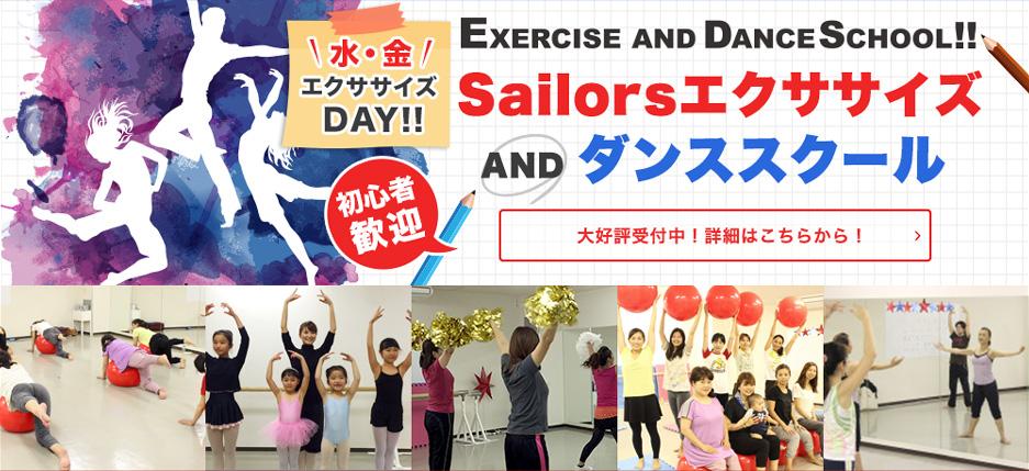 エクササイズ・ダンススクール