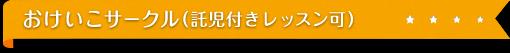 おけいこサークル(託児付きレッスン可)