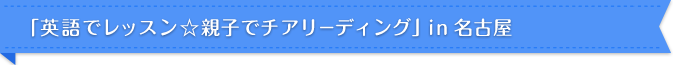 「英語でレッスン☆親子でチアリーディング」in 名古屋