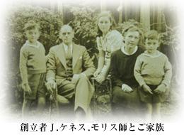 創立者 J.ケネス.モリス師とご家族