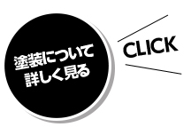新宿区株式会社ユーシンの塗装実績を見る