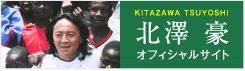 北沢豪オフィシャルサイト