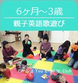 英語の歌と手遊びクラス