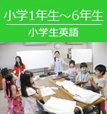 親子英会話クラス