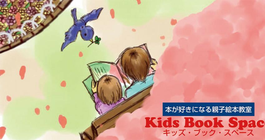 親子絵本教室のチラシ