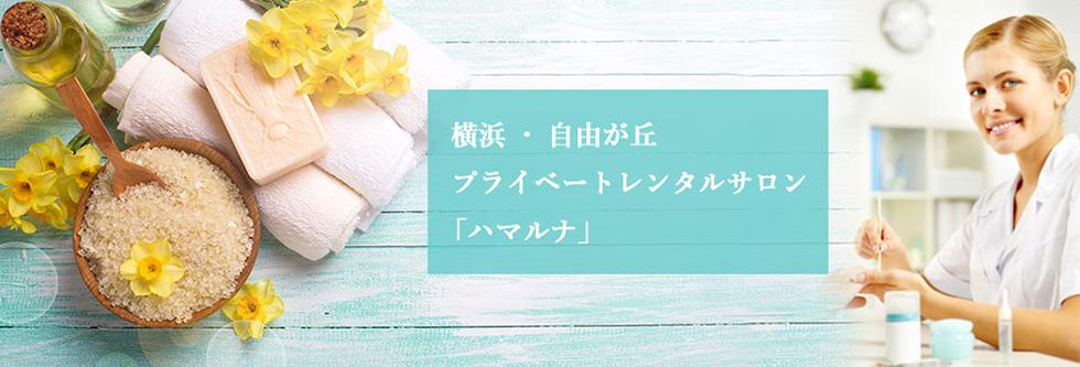 横浜・自由が丘の素敵レンタルサロン「ハマルナ」