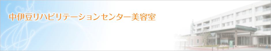 中伊豆リハビリテーションセンター美容室