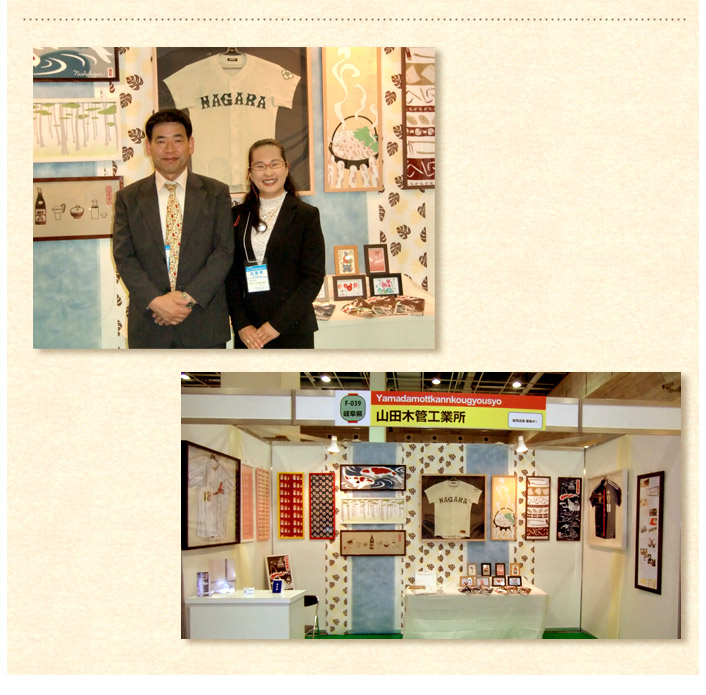山田木管工業所のブース