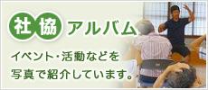 社協アルバム