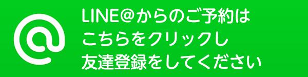 line@でのご予約