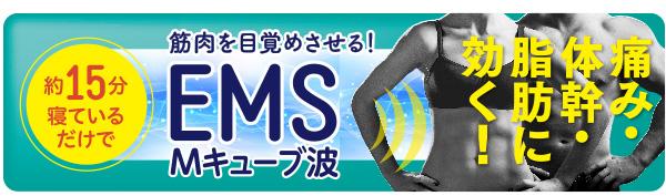 EMS/Mキューブ波