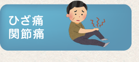 ひざ痛 関節痛