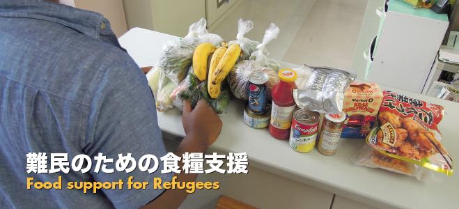 難民のための食料支援