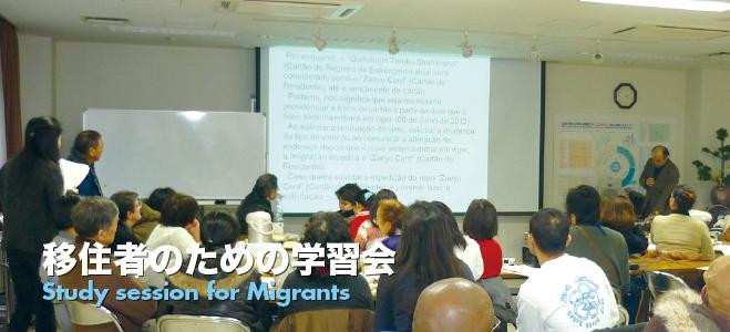 移住者のための学習会