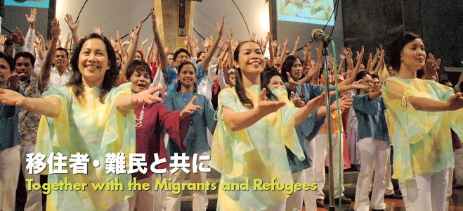 移住者・難民と共に