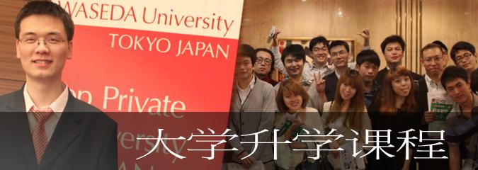 University Preparatory Courses