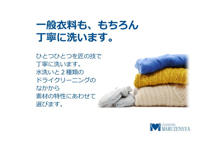一般衣料も匠の技で丁寧に洗います