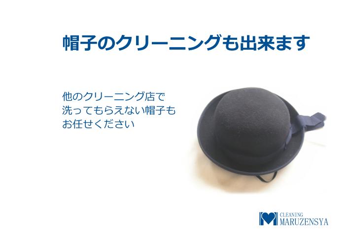 帽子のクリーニングも出来ます