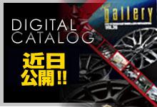 デジタルカタログ|ホイール全種類をweb上で全て閲覧できるカタログです。