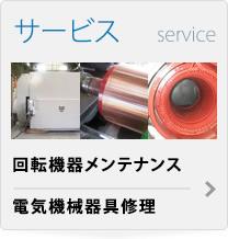 【サービス】回転機器メンテナンス・電気機械器具修理