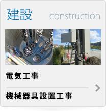 【建設】電気工事・機械器具設置工事