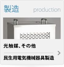 【製造】光触媒、その他・民生用電気機械器具製造