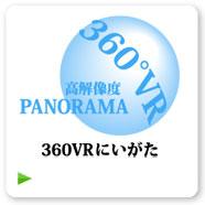 360度パノラマ撮影