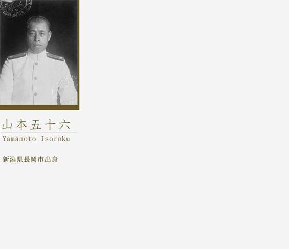 セキグチカメラ 書・山本五十六語録『男の修行』
