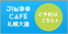 JimdoCafe札幌大通のご予約はこちら