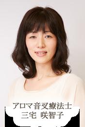 アロマ音叉療法士 三宅 咲智子