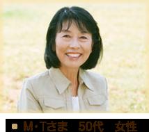 M・Tさま50代女性