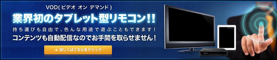 業界初のタブレット型リモコン!!