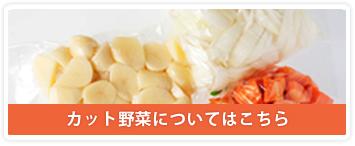 カット野菜についてはこちら